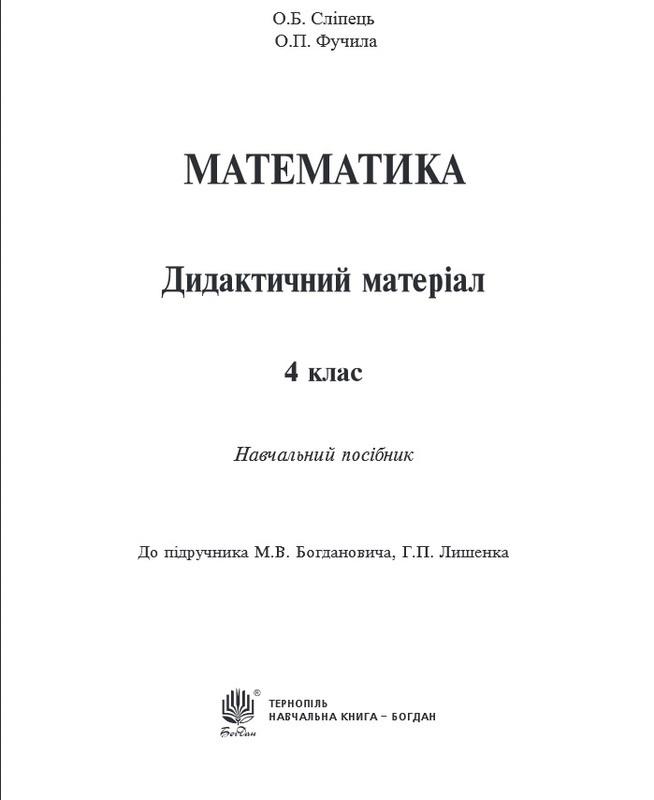 "Купить книгу ""Математика. Дидактичний матеріал. 4 клас"""