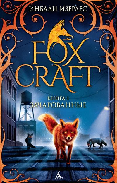 """Купить книгу """"Foxcraft. Книга 1. Зачарованные"""""""