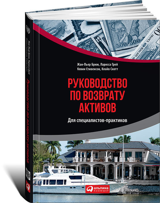 """Купить книгу """"Руководство по возврату активов. Для специалистов-практиков"""""""