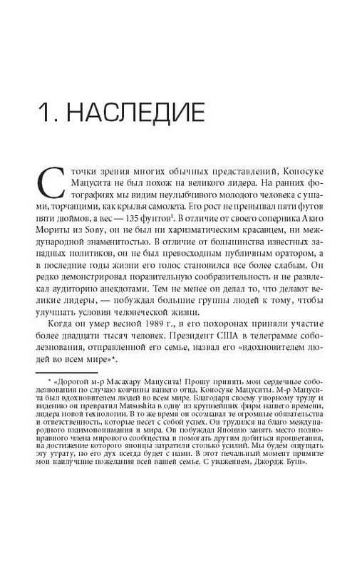 """Купить книгу """"Лидерство Мацуситы. Уроки выдающегося предпринимателя XX века"""""""