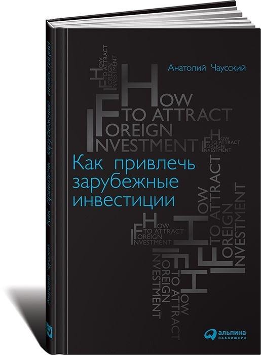 """Купить книгу """"Как привлечь зарубежные инвестиции"""""""