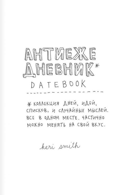 """Купить книгу """"Антиежедневник"""""""
