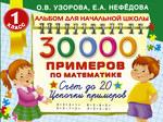 Математика. 30000 примеров. 1 класс. Счет до 20. Цепочки примеров