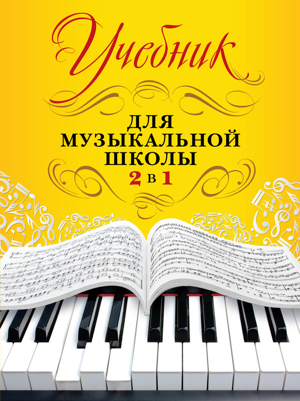 """Купить книгу """"Учебник для музыкальной школы. 2 в 1. 1-3 классы"""""""