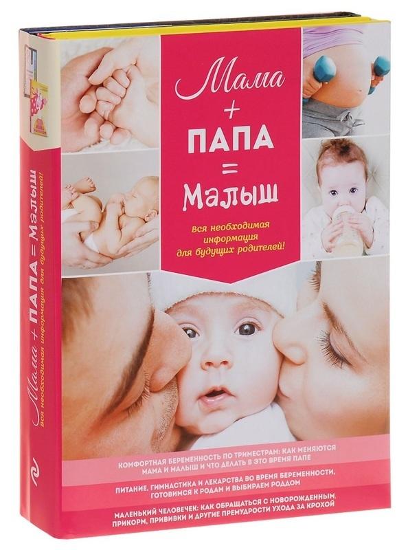 """Купить книгу """"Мама + папа = малыш (комплект из 2 книг)"""""""