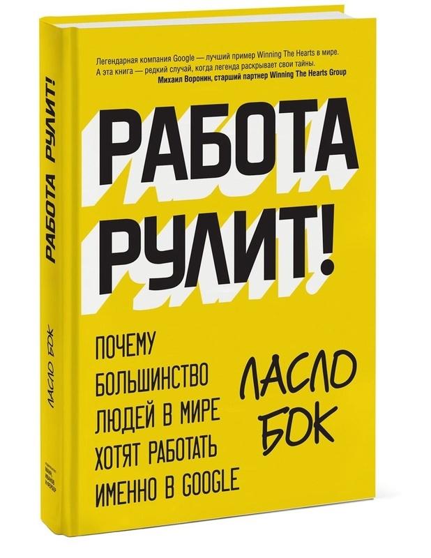 """Купить книгу """"Работа рулит! Почему большинство людей в мире хотят работать именно в Google"""""""