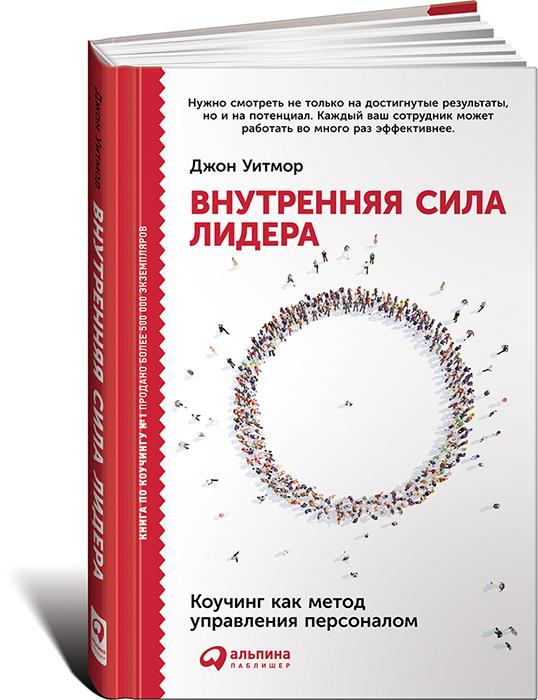 """Купить книгу """"Внутренняя сила лидера. Коучинг как метод управления персоналом"""""""