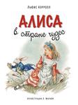 Алиса в Стране чудес