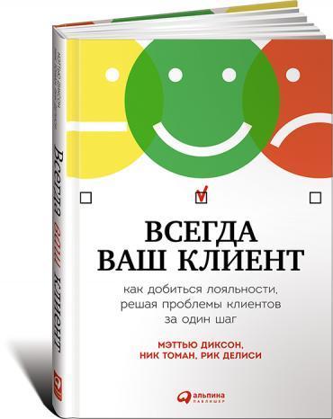 """Купить книгу """"Всегда ваш клиент. Как добиться лояльности, решая проблемы клиентов за один шаг"""""""