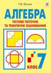 Алгебра. Тестове поточне та тематичне оцінювання. 7 клас. Тестові завдання