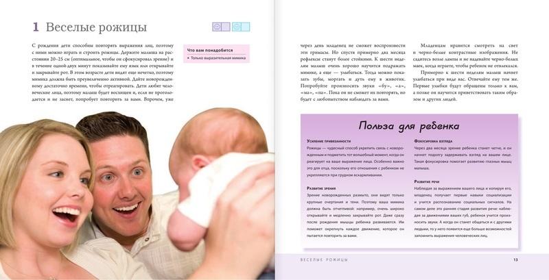 """Купить книгу """"Умный малыш. 100 идей для быстрого развития детей от 0 до 2 лет"""""""