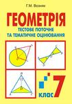 Геометрія. 7 клас. Тестове поточне та тематичне оцінювання