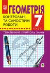 Геометрія. 7 клас. Контрольні та самостійні роботи. Тематичний контроль знань