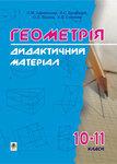 Геометрія. Дидактичний матеріал. 10-11 класи