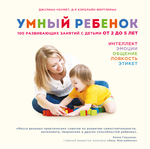 Умный ребенок. 100 развивающих занятий с детьми от 2 до 5 лет