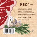 Мясо - купить и читать книгу