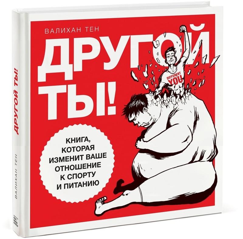 """Купить книгу """"Другой ты! Книга, которая изменит ваше отношение к спорту и питанию"""""""
