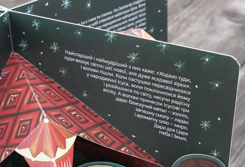 """Купить книгу """"Різдво Христове"""""""