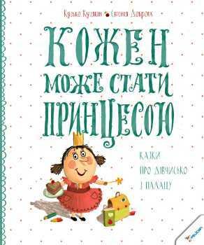 """Купить книгу """"Кожен може стати принцесою. Казки про дівчисько з палацу"""""""