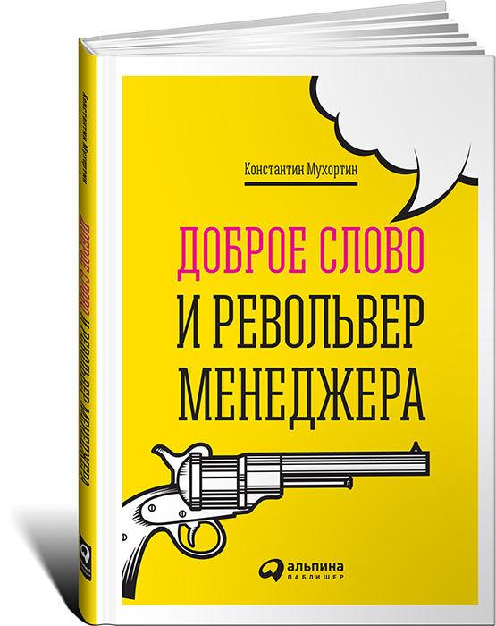 """Купить книгу """"Доброе слово и револьвер менеджера"""""""