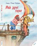 Мій друг пірат - купить и читать книгу