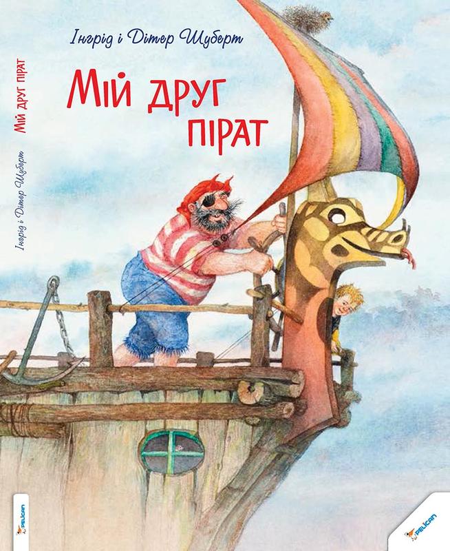 """Купить книгу """"Мій друг пірат"""""""