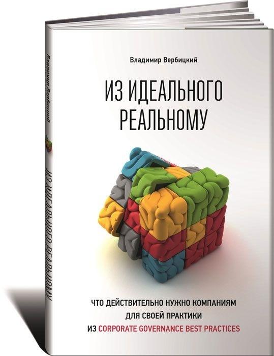 """Купить книгу """"Из идеального реальному. Что действительно нужно компаниям для своей практики из Corporate Governance Best Practices"""""""