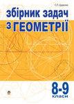 Збірник задач з геометрії. 8-9 класи. Багатоваріантні різнорівневі однотипні табличні задачі