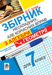 Збірник нескладних, але корисних вправ з алгебри та геометрії для 7 класу
