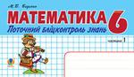 Математика. Поточний бліцконтроль знань. 6 клас. Частина 1