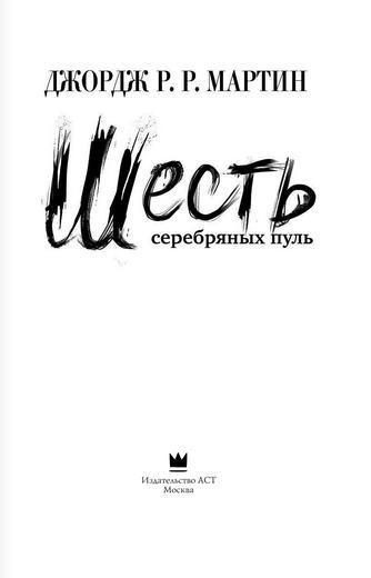 """Купить книгу """"Шесть серебряных пуль"""""""