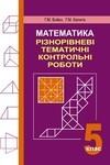 Математика. Різнорівневі тематичні контрольні роботи. 5 клас