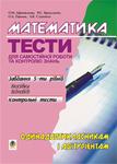 Математика. Тести для самостійної роботи та контролю знань.Одинадцятикласникам і абітурієнтам
