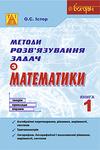 Методи розв'язування задач з математики. Теорія. Приклади. Вправи. Книга 1