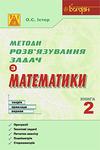 Методи розв'язування задач з математики. Теорія. Приклади. Вправи. Книга 2