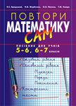 Повтори математику сам. Посібник для учнів 5-6, 6-7 класів - купить и читать книгу