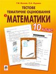 Тестове тематичне оцінювання з математики. 10 клас