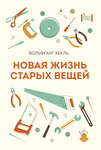 """Купить книгу """"Новая жизнь старых вещей"""""""