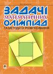 Задачі математичних олімпіад та методи їх розв'язування - купить и читать книгу