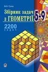 Збірник задач з геометрії. 5-9 класи