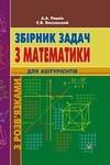 Збірник задач з математики з розв'язками для абітурієнтів - купить и читать книгу