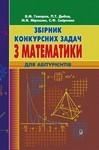 Збірник конкурсних задач з математики для абітурієнтів