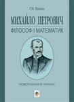 Михайло Петрович - філософ і математик. Повернення в Україну