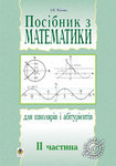 Посібник з математики для школярів і абітурієнтів. II частина