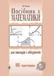 Посібник з математики для школярів і абітурієнтів. III частина
