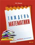 Тиждень математики. Посібник для вчителя