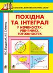 Похідна та інтеграл у нерівностях, рівняннях, тотожностях - купить и читать книгу