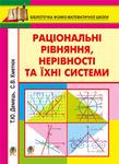 Раціональні рівняння, нерівності та їхні системи. Параметри в раціональних рівняннях, нерівностях та їхніх системах - купить и читать книгу