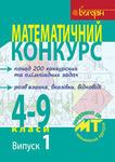 Математичний конкурс. 4-9 класи. Посібник для підготовки до математичних турнірів. Випуск 1