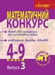 Математичний конкурс. 4-9 класи. Посібник для підготовки до математичних турнірів. Випуск 3 - купить и читать книгу